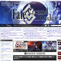 FGOまとめいと|Fate/Grand Order(フェイトグランドオーダー)