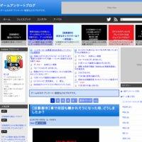 ゲームアンケートブログ