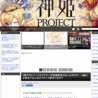 神姫プロジェクト攻略まとめブログ