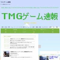 TMGゲーム速報
